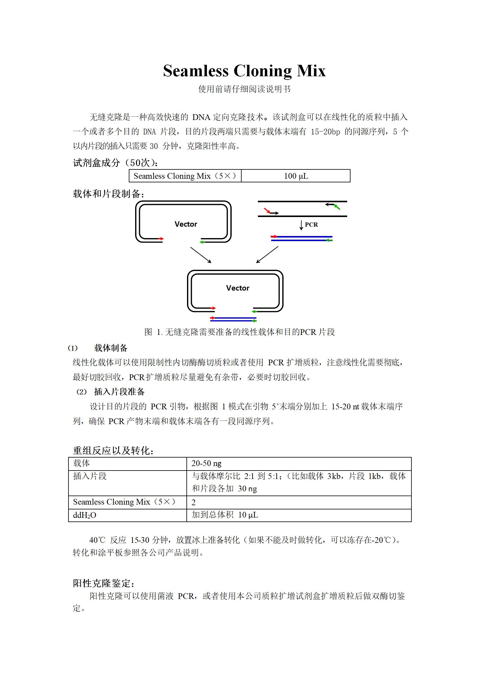 无缝克隆试剂盒50次SCM-01_01.png